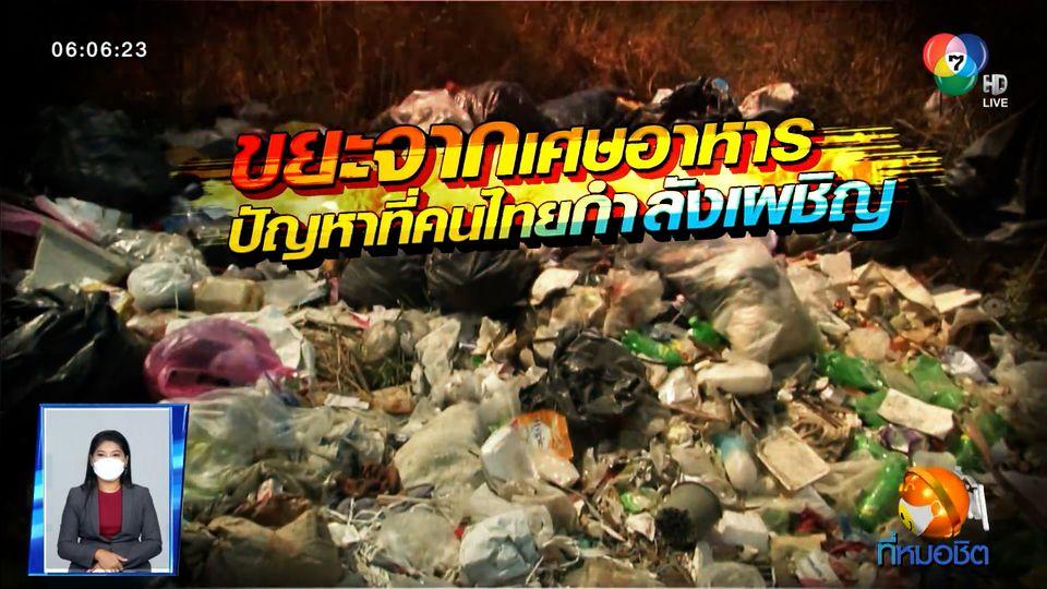 Green Report : ขยะจากเศษอาหาร ปัญหาที่คนไทยกำลังเผชิญ