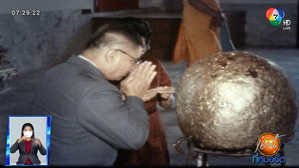 ภาพเก่าเล่าเรื่อง 7HD : ปิดทองฝังลูกนิมิต วัดพระแท่นดงรัง