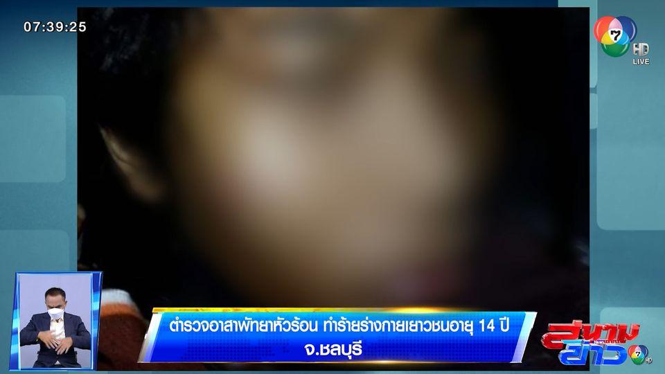ตำรวจอาสาพัทยาหัวร้อน ทำร้ายร่างกายเยาวชนอายุ 14 ปี
