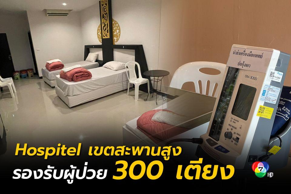 โรงแรมเอกชนร่วมมือ รพ.ปิยะเวท เปิด Hospitel เขตสะพานสูง กทม. รองรับผู้ป่วยโควิดสีเขียว 300 เตียง