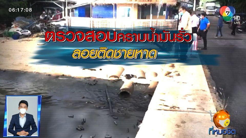 Green Report : ตรวจสอบคราบน้ำมันรั่ว ลอยติดชายหาด