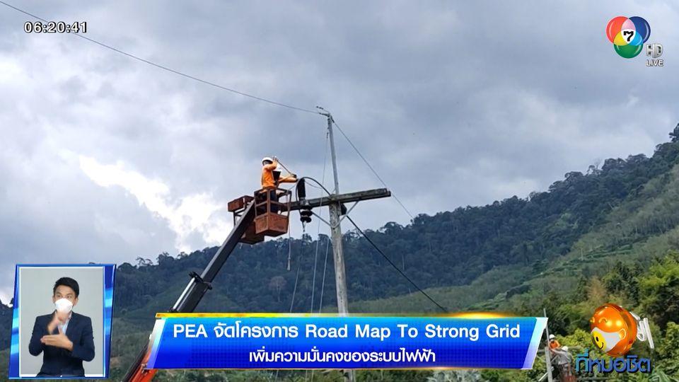 เช้านี้เพื่อสังคม : PEA จัดโครงการ Road Map To Strong Grid เพิ่มความมั่นคงของระบบไฟฟ้า