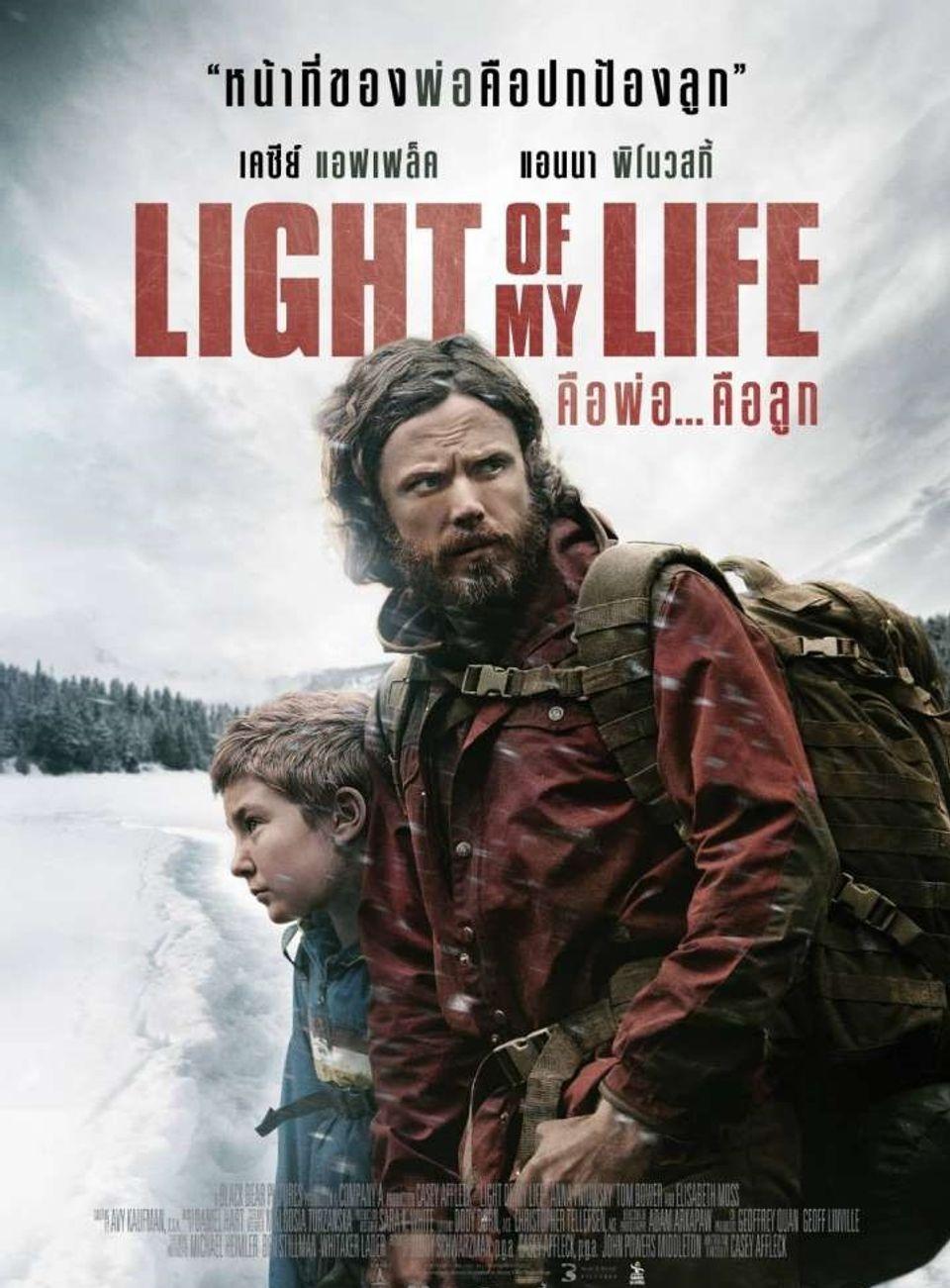 """ภ.ฝรั่ง """"คือพ่อ...คือลูก"""" (LIGHT OF MY LIFE)"""