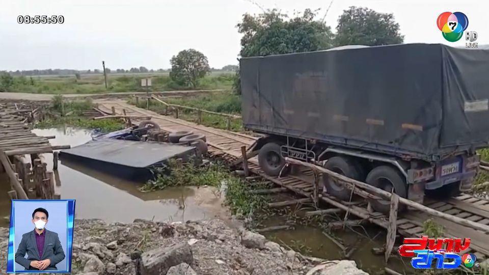 ภาพเป็นข่าว : อุทาหรณ์! ใช้ GPS นำทาง ขับรถบรรทุกพ่วง 18 ล้อ ตกสะพานไม้