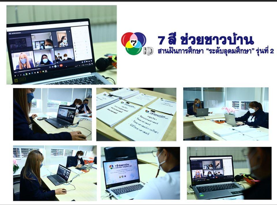 """ช่อง 7HD เดินหน้าต่อเนื่อง โครงการ """"7 สี ช่วยชาวบ้าน สานฝันการศึกษา"""" มอบ 30 ทุน ระดับอุดมศึกษา หนุนเยาวชนไทยเติมเต็มโอกาสทางการศึกษา"""