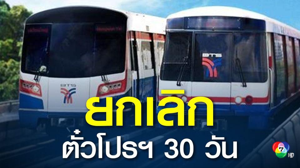 รถไฟฟ้าบีทีเอส ยกเลิกขายตั๋ว 30 วันนับจาก 30 ก.ย.หลังพฤติกรรมผู้โดยสารเปลี่ยน