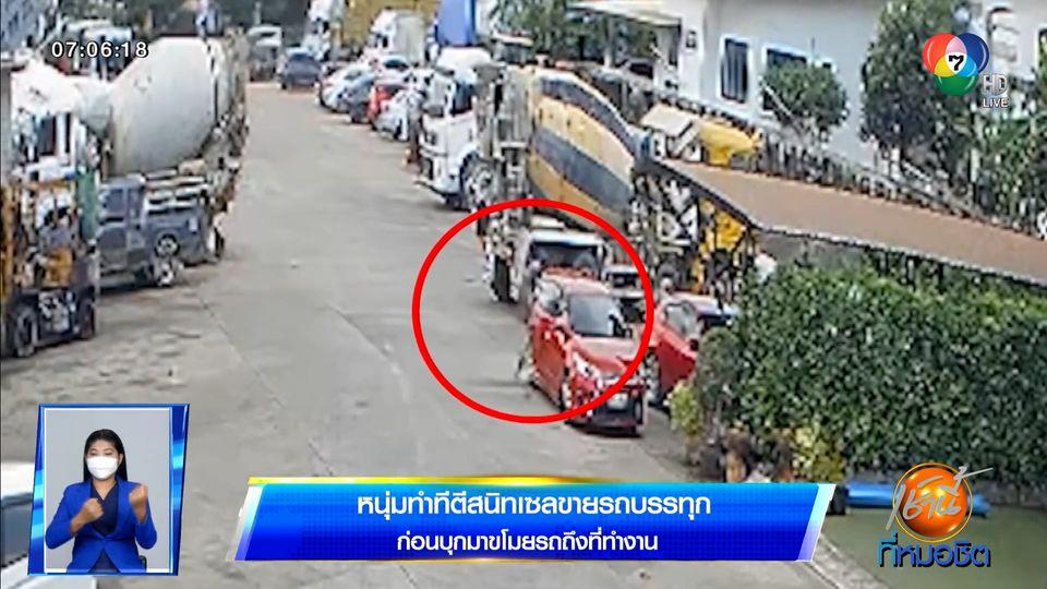 หนุ่มทำทีตีสนิทเซลขายรถบรรทุก ก่อนบุกมาขโมยรถถึงที่ทำงาน