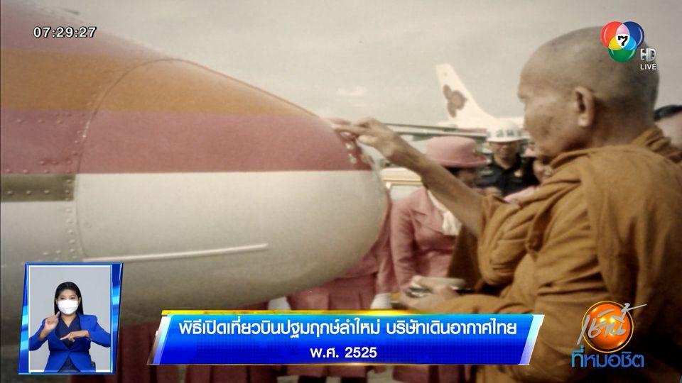ภาพเก่าเล่าเรื่อง 7HD :  พิธีเปิดเที่ยวบินปฐมฤกษ์ลำใหม่ บริษัทเดินอากาศไทย พ.ศ. 2525