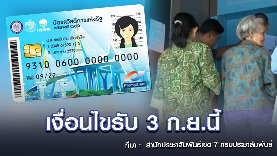 เช็กเงื่อนไข บัตรสวัสดิการแห่งรัฐ รับโอน 3 ก.ย. 64 นี้ เงินสงเคราะห์เพื่อการยังชีพ ใครได้บ้าง