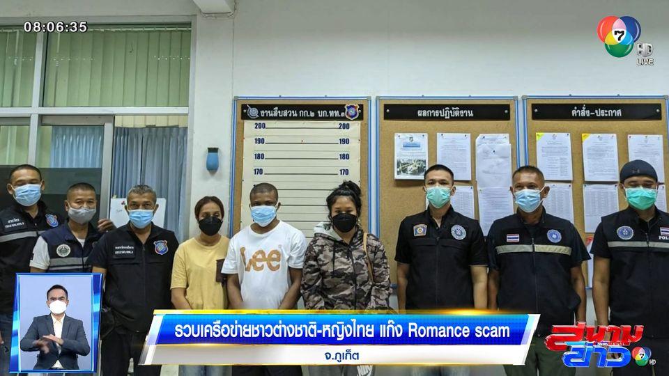 รวบเครือข่ายชาวต่างชาติ-หญิงไทย แก๊ง Romance Scam จ.ภูเก็ต