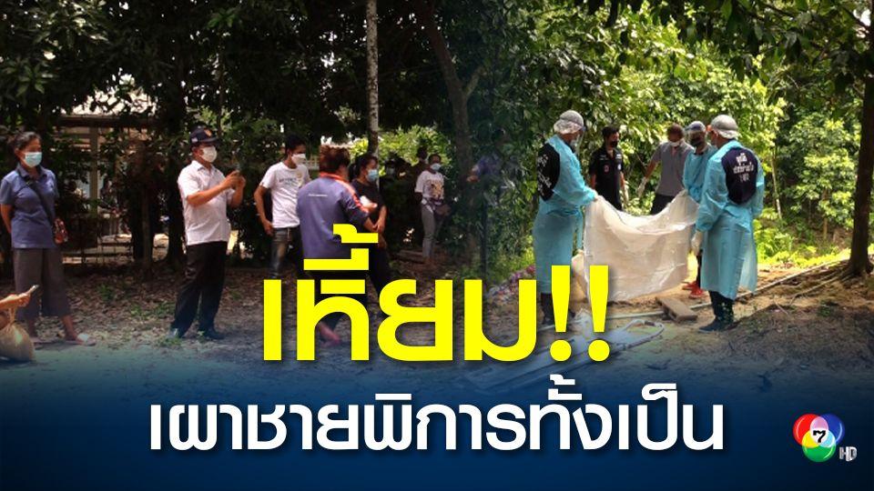 เผาทั้งเป็น!! ชายพิการเสียชีวิตทุรนทุรายในป่าริมคลอง ตำรวจพาหลานผู้ตายสอบเค้น