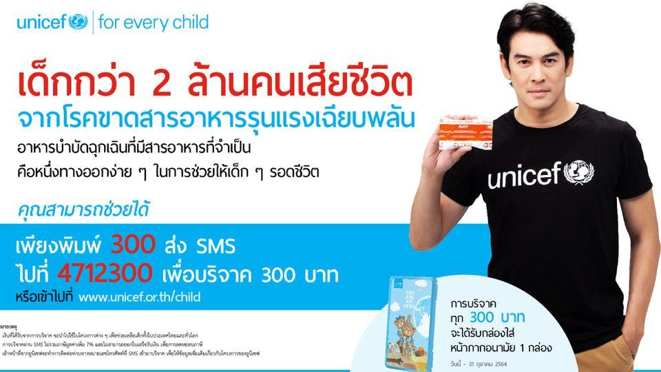 ชาคริต แย้มนามร่วมกับยูนิเซฟ ประเทศไทย  รณรงค์ช่วยชีวิตเด็กขาดสารอาหารรุนแรงในช่วงแพร่ระบาดของโควิด-19