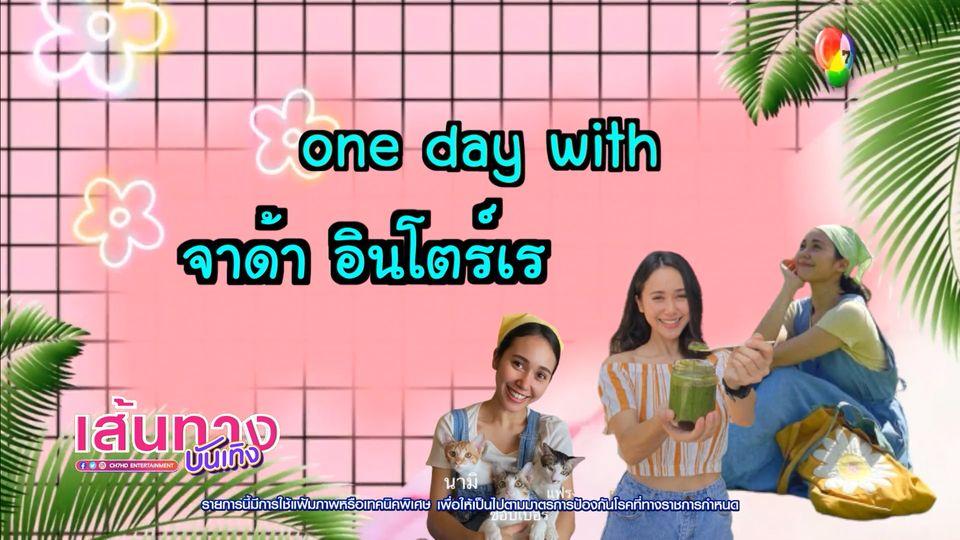 One Day with จาด้า อินโตร์เร