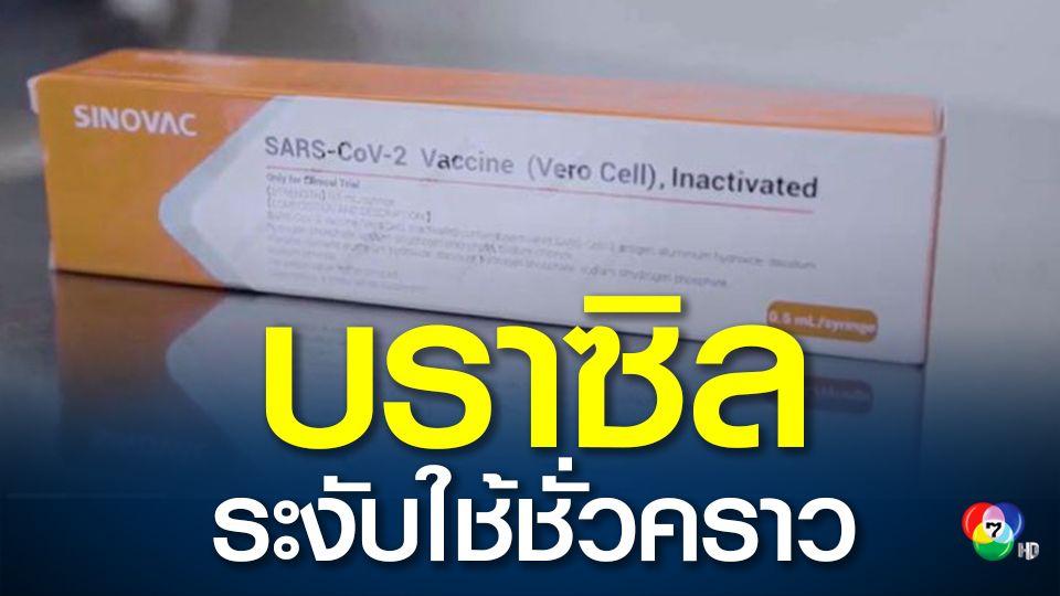 บราซิล สั่งระงับการใช้วัคซีนของซิโนแวคกว่า 12 ล้านโดส