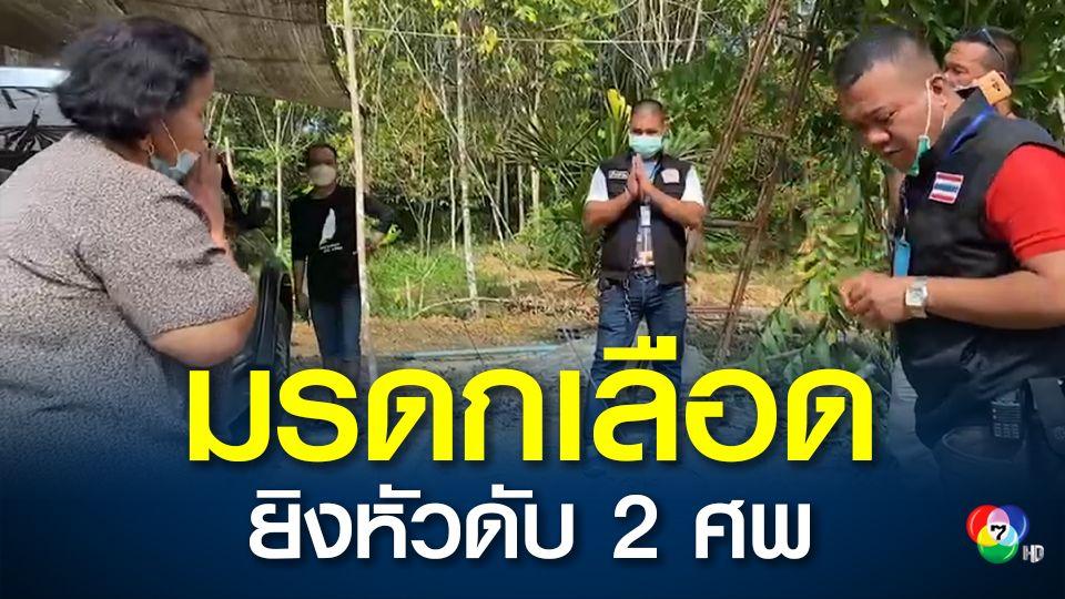 ยิงหัวผัว-เมียดับคู่ หน้าขนำกลางสวนยาง คาดฝีเมือเครือญาติ ขัดแย้งมรดกที่ดิน