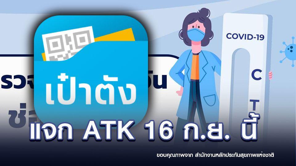 แจกชุดตรวจ ATK ลงทะเบียนเป๋าตัง 16 ก.ย. นี้ มีขั้นตอนอย่างไรบ้างเช็ก!