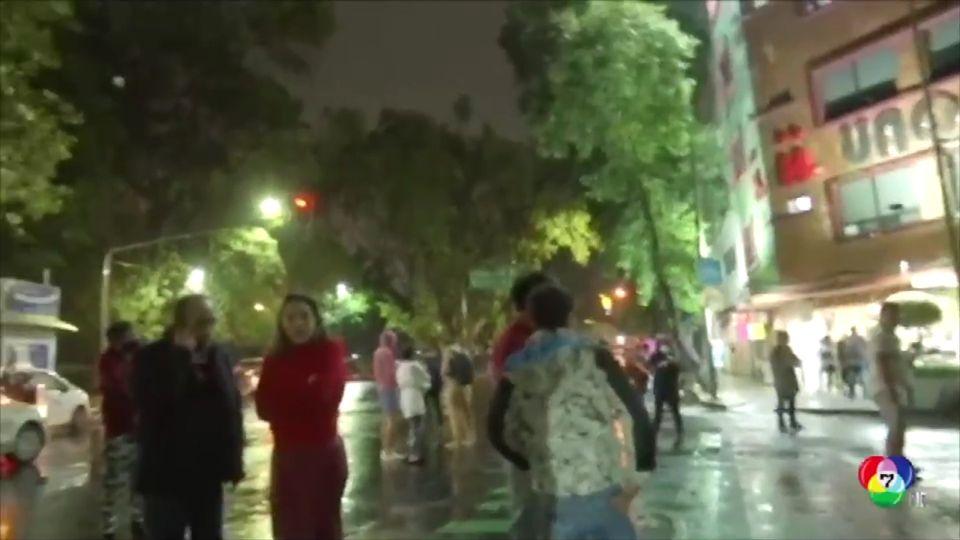 แผ่นดินไหวรุนแรงขนาด 7.1 เขย่าเม็กซิโก