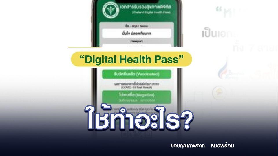 ใช้ทำอะไร? เริ่มแล้ว Digital Health Pass หมอพร้อม  ก่อนบินในประเทศ