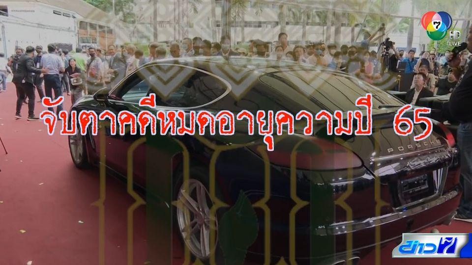 คอลัมน์หมายเลข 7 : ยกเลิกจดทะเบียนรถผิดกฎหมาย - ส่อทำลายทิ้ง ปิดจบคดีรถหรูได้?