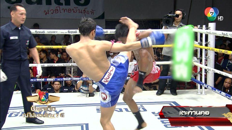 ช็อตเด็ดแม่ไม้มวยไทย 7 สี : 12 ก.ย.64 เกียรติศักดิ์ ว.สุนทรนนท์ vs คมสันต์ เกียรติ ชว.