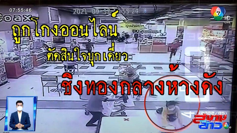 รายงานพิเศษ : รวบนักเรียนหญิงชั้น ม.6 บุกเดี่ยวชิงทอง ในห้างสรรพสินค้า จ.นนทบุรี