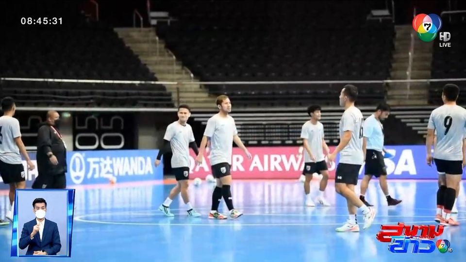 ทีมฟุตซอลไทย ลงซ้อมการเล่นพาวเวอร์เพลย์ ก่อนพบโปรตุเกสคืนนี้ ในศึกชิงแชมป์โลก
