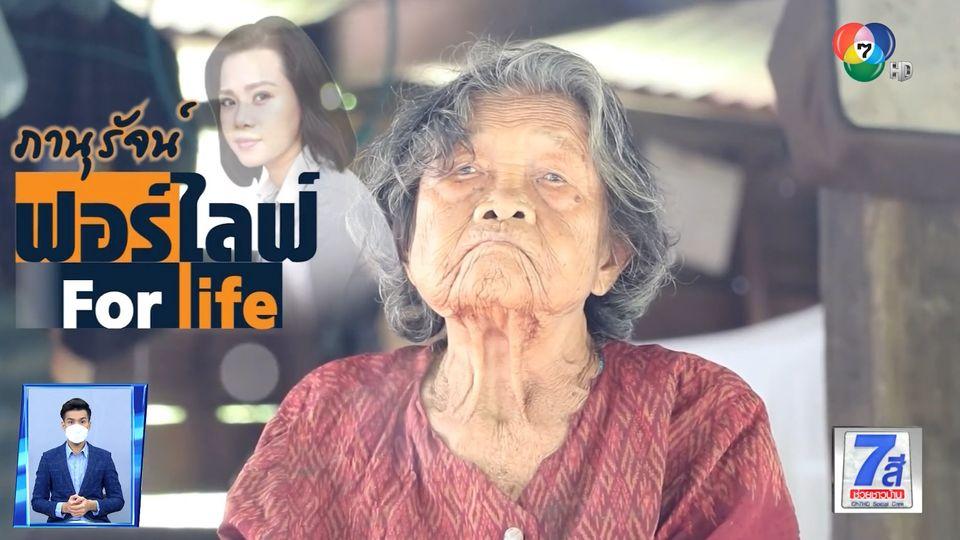 ภานุรัจน์ฟอร์ไลฟ์ : วอนช่วย ยายอายุ 93 ปี ดูแลลูกพิการ จ.กำแพงเพชร