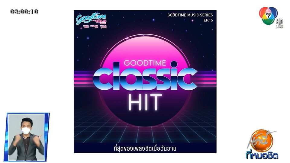 GOODTIME MUSIC SERIES EP.15 GOODTIME CLASSIC HIT ที่สุดของเพลงฮิตเมื่อวันวาน