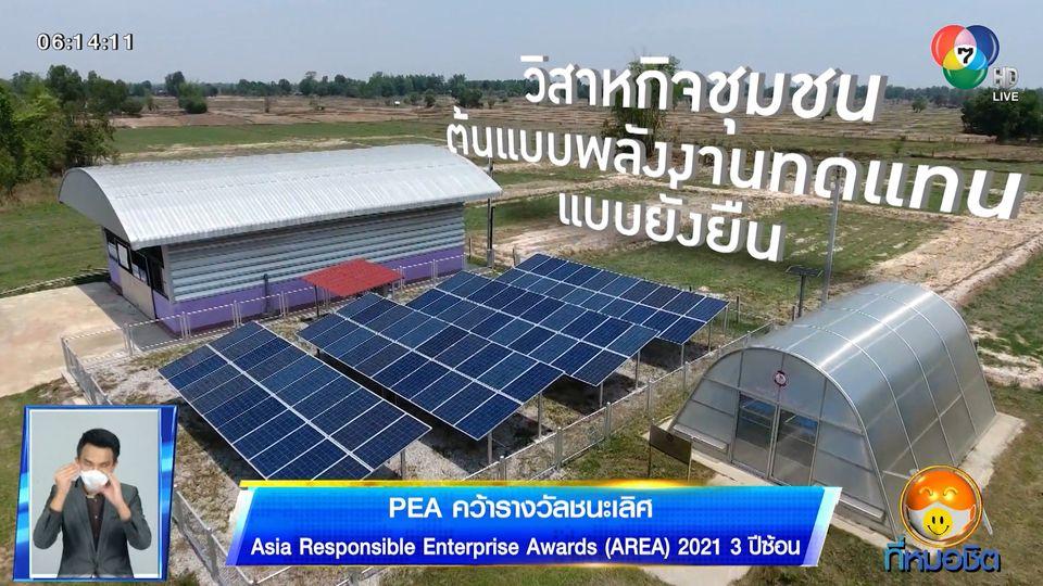 PEA คว้ารางวัลชนะเลิศ Asia Responsible Enterprise Awards (AREA) 2021 3 ปีซ้อน