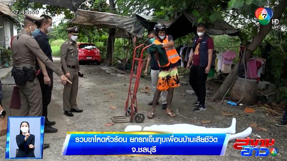 รวบขาโหดหัวร้อน ยกรถเข็นทุบเพื่อนบ้านเสียชีวิต จ.ชลบุรี