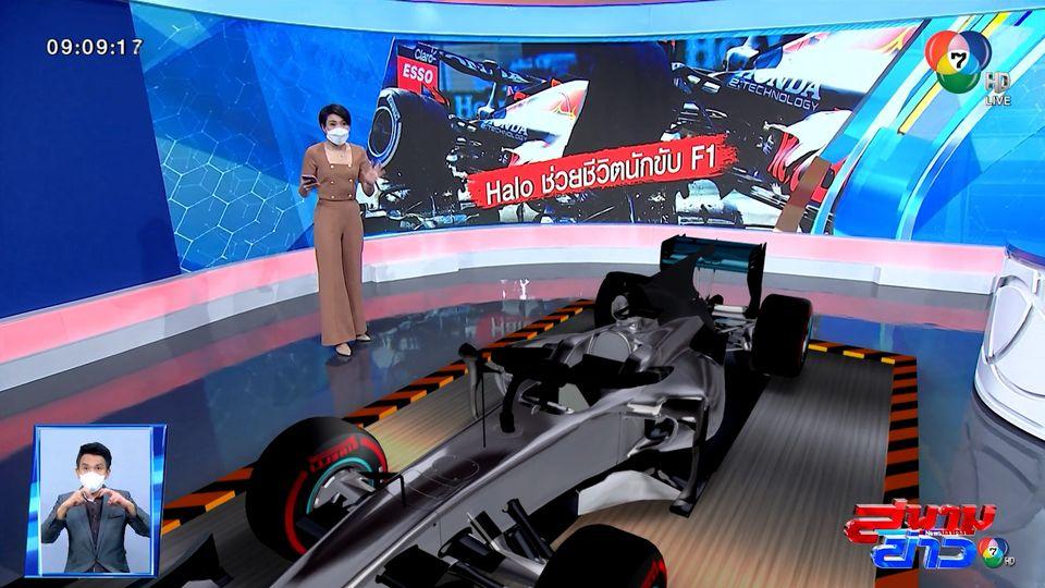 Halo ช่วยชีวิต ลูอิส แฮมิลตัน จากการโดนล้อทับหัวในศึก F1 อิตาเลียน กรังด์ปรีซ์