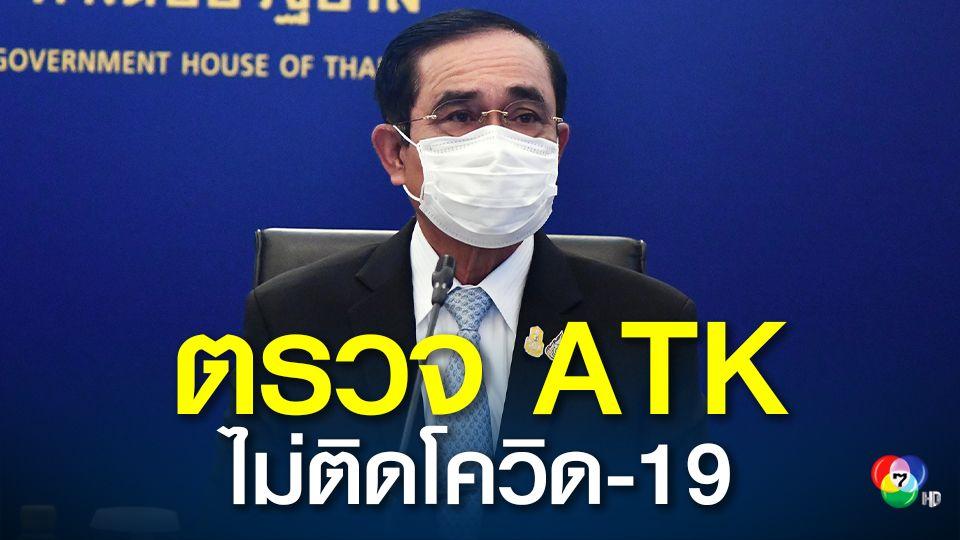 นายกรัฐมนตรี คณะทำงาน ทีม รปภ.ตรวจ ATK ไม่ติดเชื้อโควิด-19 หลังพบนักข่าวทำเนียบติดเชื้อ