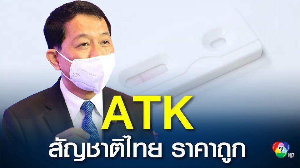 ปลัด อว. เผยข่าวดี ชุดตรวจ ATK สัญชาติไทยผ่าน อย.แล้ว เตรียมจำหน่ายในราคาถูก คาดอีก 1-2 เดือน คนไทยได้ใช้