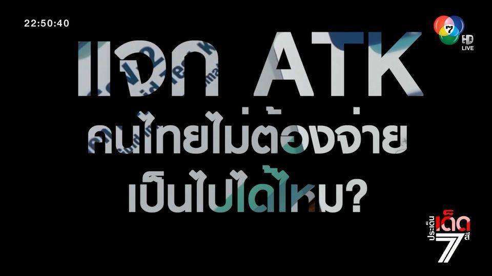 ATK ตัวคัดกรองโรคหรือภาระคนไทย? [เจาะเกาะติด]