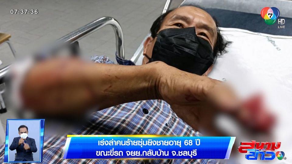 เร่งล่าคนร้ายซุ่มยิงชายอายุ 68 ปี ขณะขี่รถ จยย.กลับบ้าน จ.ชลบุรี