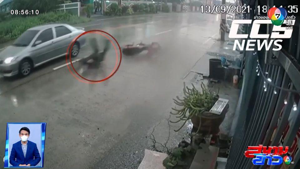 ภาพเป็นข่าว : รถ จยย.ซิ่งฝ่าสายฝน จบแบบเจ็บๆ จ.ฉะเชิงเทรา