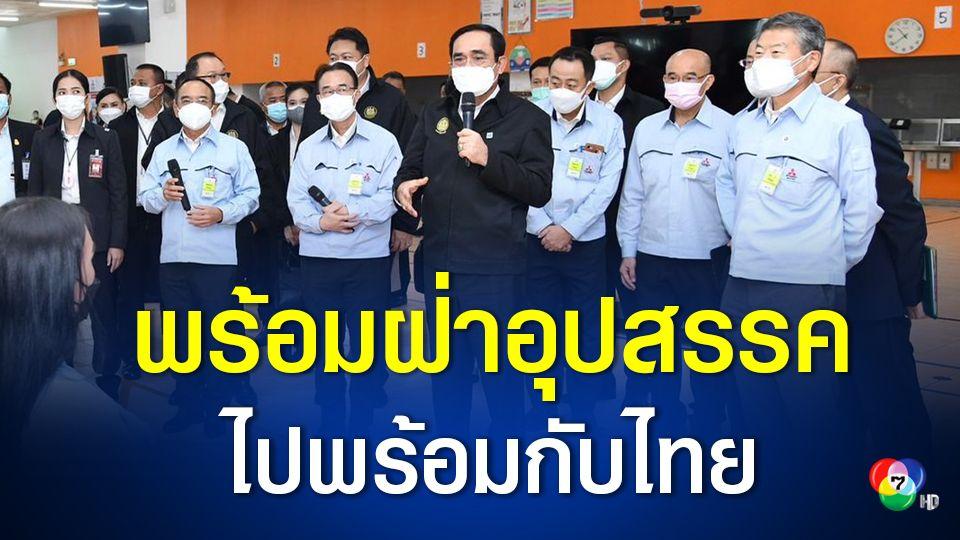 """นักลงทุนญี่ปุ่นยังไม่ย้ายฐาน ยินดีร่วมฝ่าฟันอุปสรรคไปพร้อมไทย นายกฯ วอนทุกฝ่ายร่วมมือ """"พลิกโฉมประเทศไทย"""""""