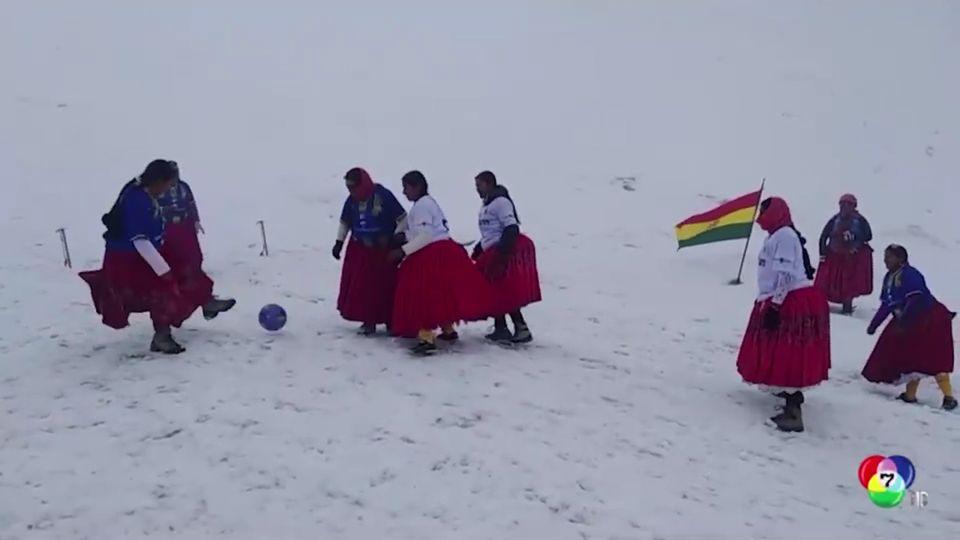 ชนพื้นเมืองโบลิเวีย เตะฟุตบอลบนยอดเขาสูง 5 พันเมตร