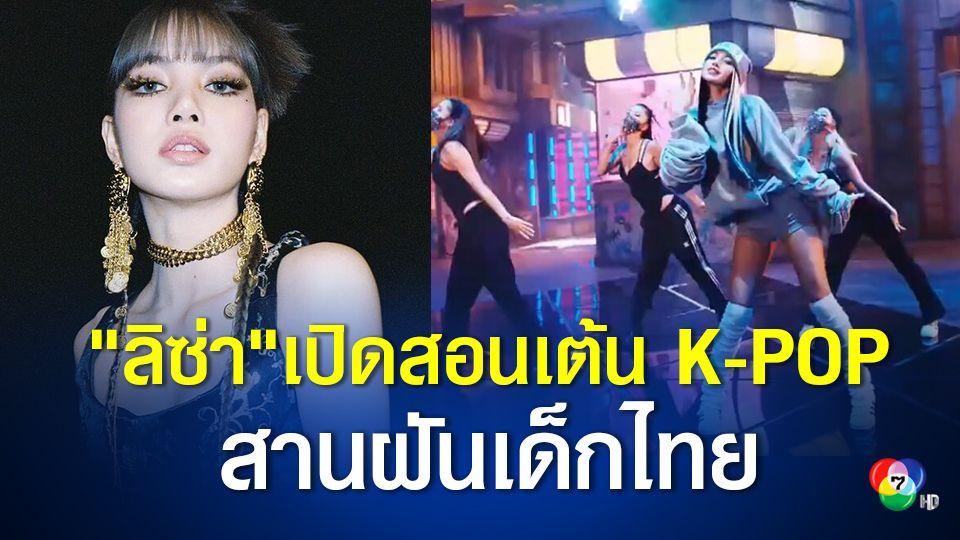 """เด็กไทยกรี๊ด! อยากเป็นศิลปินเกาหลีตามรอย """"ลิซ่า BLACKPINK"""" ไม่ไกลเกินฝัน หลังค่ายต้นสังกัดเตรียมจัดตั้งสถาบันสอนเต้น K-POP ที่ จ.บุรีรัมย์"""