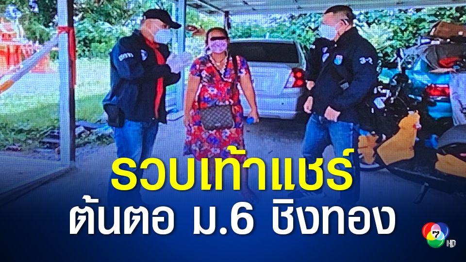 รวบสาวเท้าแชร์ หลอกออมเงินออนไลน์ ต้นเหตุทำนักเรียนหญิง ม.6 ก่อคดีจี้ชิงทอง