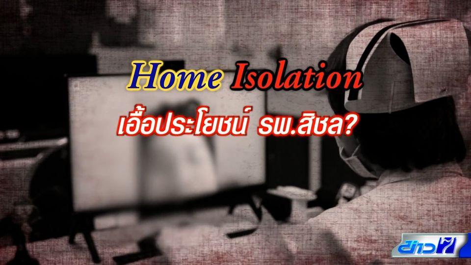 คอลัมน์หมายเลข 7 : Home Isolation ส่งต่อ รพ.สิชล เอื้อประโยชน์?