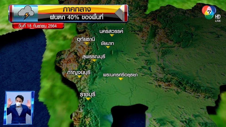 ฝนฟ้าอากาศ 17 ก.ย.64
