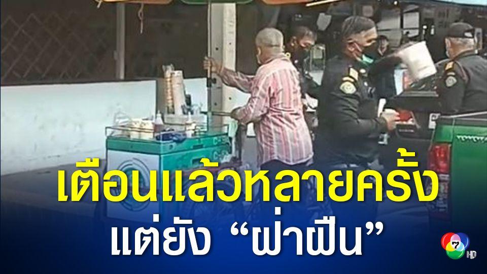 สำนักงานเขตดินแดง แจงดราม่า ยึดของลุงขายไอศกรีม ลั่นเตือนแล้วหลายครั้ง แต่ไม่ฟัง