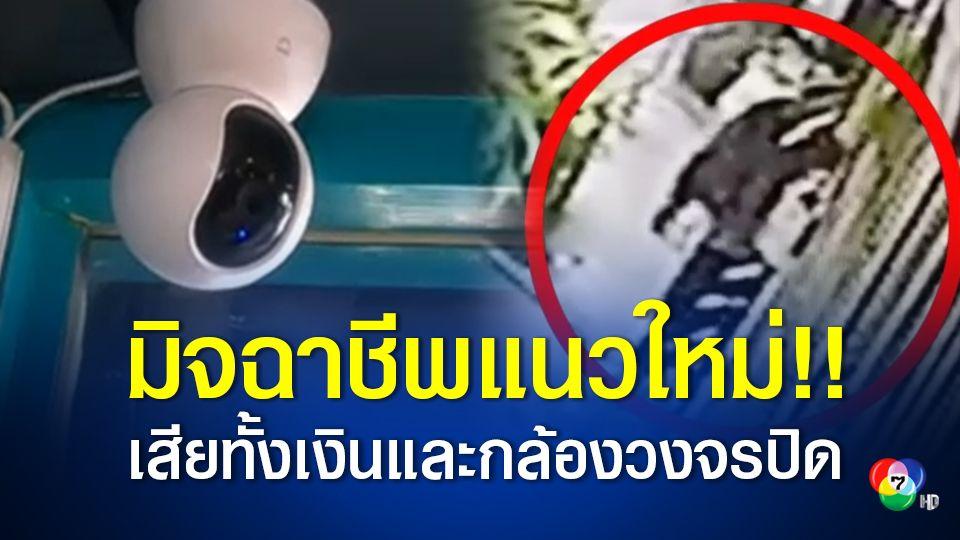 ตีเนียนรู้จักเพื่อนเจ้าของร้าน ขอเอากล้องวงจรปิดเอาไปซ่อมพร้อมเรียกเงินล่วงหน้า รู้ตัวอีกทีโดนหลอก!