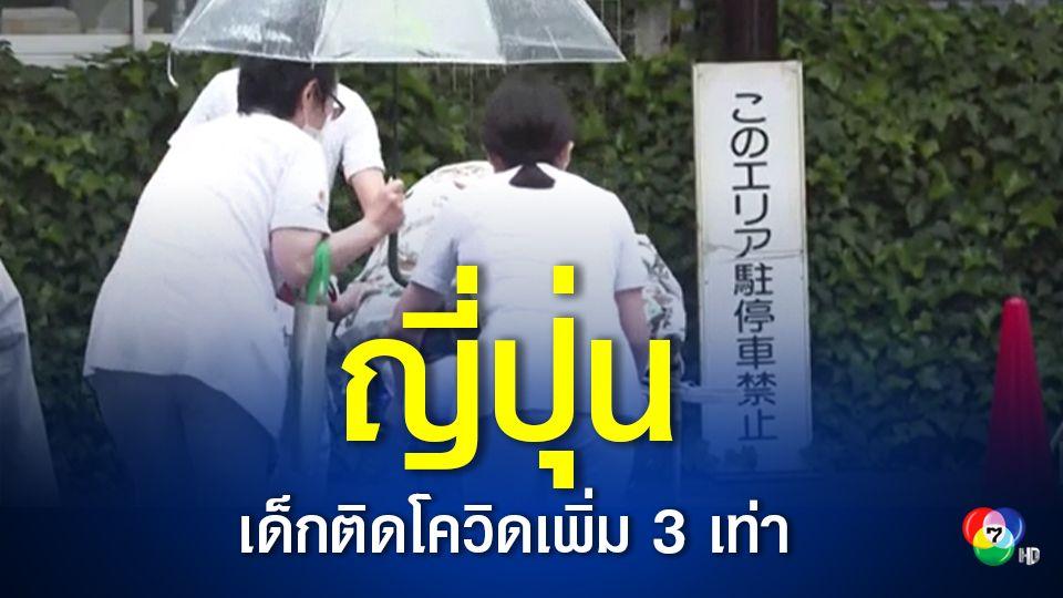 เดือนเดียว เด็กญี่ปุ่นติดเชื้อโควิดสูงกว่า 17,000 คน
