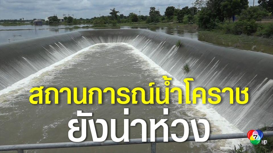 สถานการณ์น้ำในพื้นที่นครราชสีมายังน่าเป็นห่วง