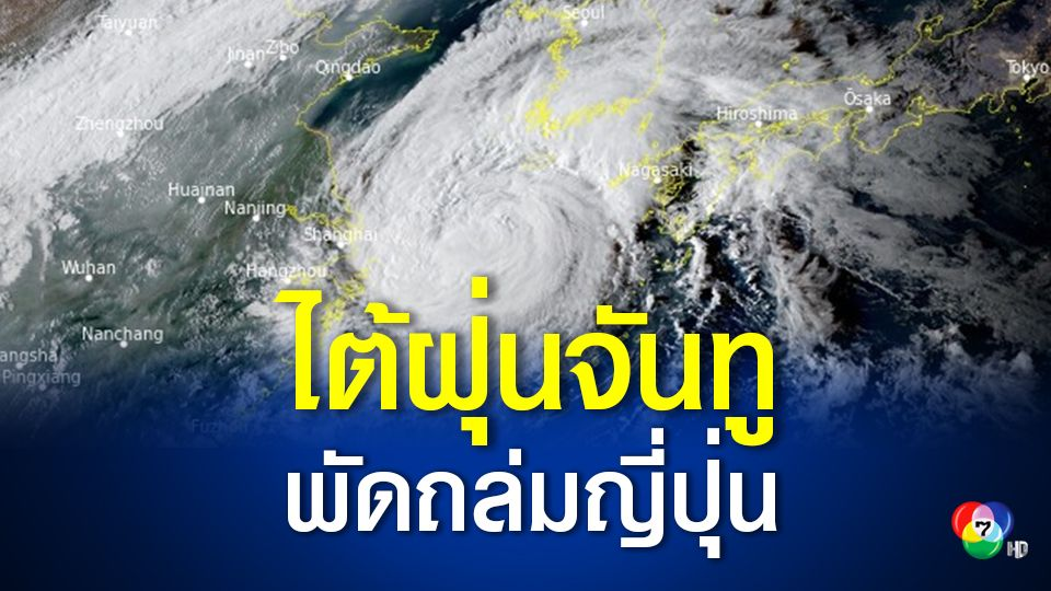 ไต้ฝุ่นจันทู ถล่มหลายเกาะของญี่ปุ่น