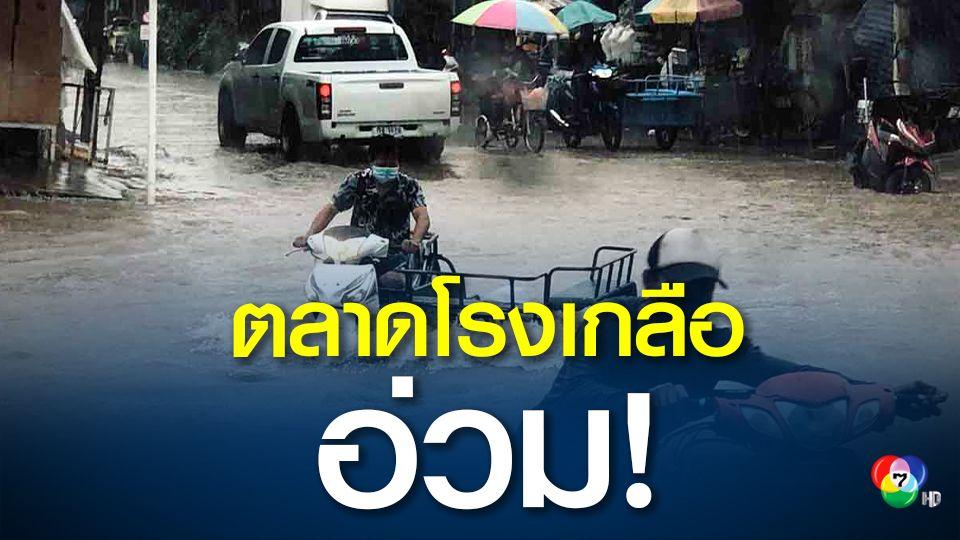พิษฝนตกหนัก น้ำท่วมขังเต็มถนน ตลาดโรงเกลือ สระแก้ว