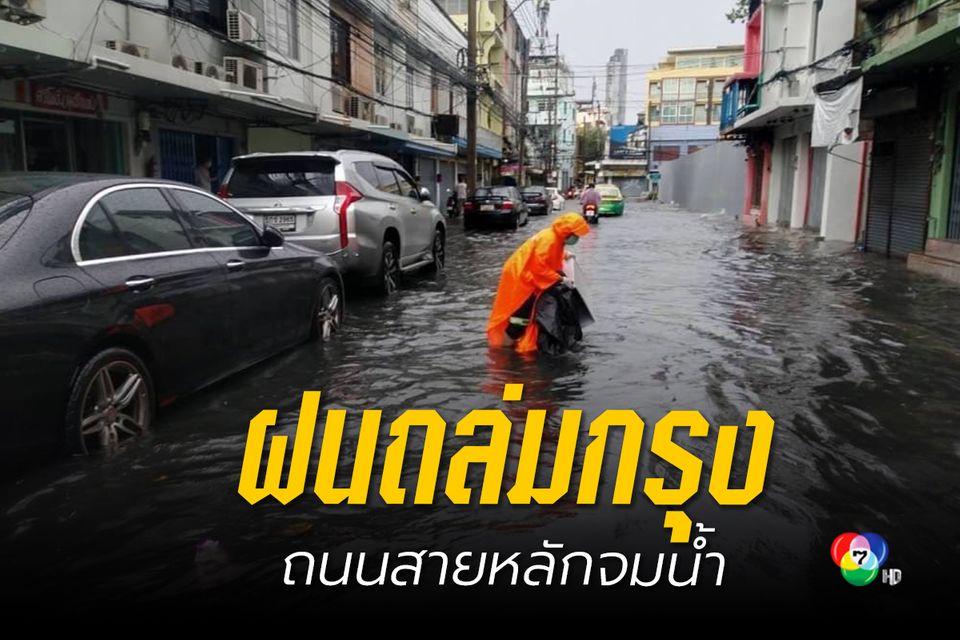 ฝนที่ตกลงมาอย่างหนักหลายพื้นที่ของกรุงเทพ  ทำให้ถนนหลายสายน้ำท่วมขังรอระบาย