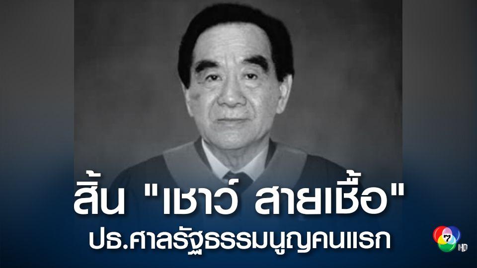 สิ้น นายเชาวน์ สายเชื้อ ประธานศาลรัฐธรรมนูญ คนแรกของไทย